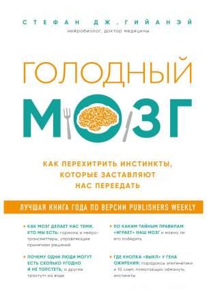 Книга Голодный мозг. Как перехитрить инстинкты, которые заставляют нас переедать