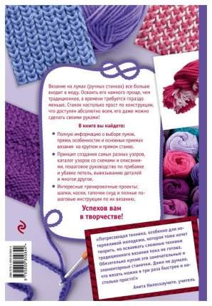 Вязание на лумах для начинающих. Просто, быстро, красиво. Техника, узоры, изделия