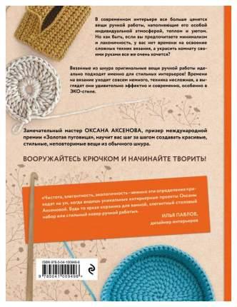 Вязание из шнура. Простые и стильные проекты для вязания крючком