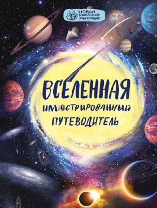 Вселенная: иллюстрированный путеводитель (Почта России)