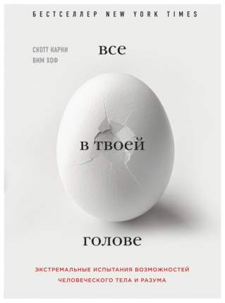 Книга Всё в твоей голове. Экстремальные испытания возможностей человеческого тела и разума