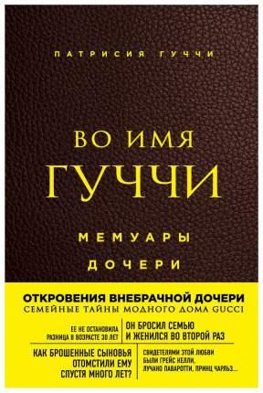 Книга Во имя Гуччи. Мемуары дочери (2-е издание, исправленное)