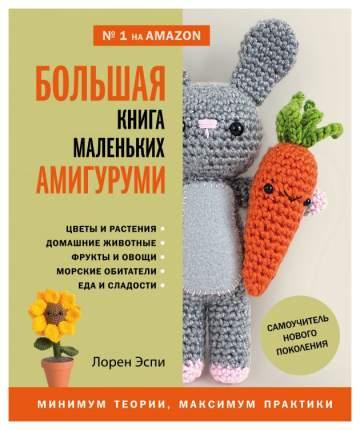 Большая книга маленьких амигуруми. Самоучитель нового поколения