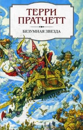 Безумная звезда. Второй роман из серии Ринсвинд, Коэн и волшебники цикла Плоский мир