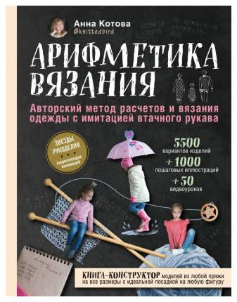 Книга Арифметика вязания. Авторский метод расчетов и вязания одежды с имитацией втачног...