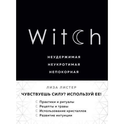 Книга Witch. Неудержимая. Неукротимая. Непокорная