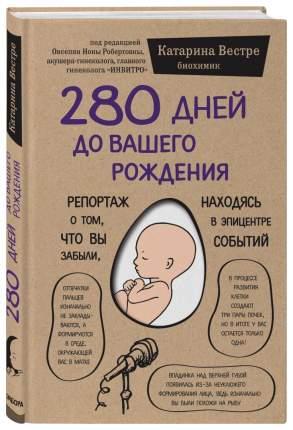 Книга 280 дней до вашего рождения. Репортаж о том, что вы забыли, находясь в эпицентре ...