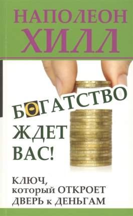 Книга ХиллДумай&Богатей!Богатство ждет вас! Ключ, который откроет дверь к деньгам