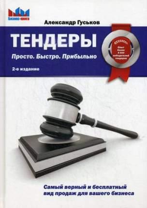 Тендеры, первая книга о тендерах на Человеческом Языке, 2-Е Изд