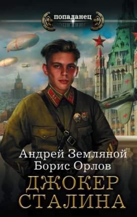 Книга Джокер Сталина