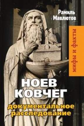 Книга Ноев Ковчег, Документальное расследование
