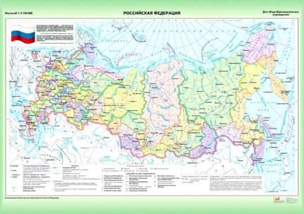 Карта Административная карта РФ, 5–9 классы, Наглядное пособие