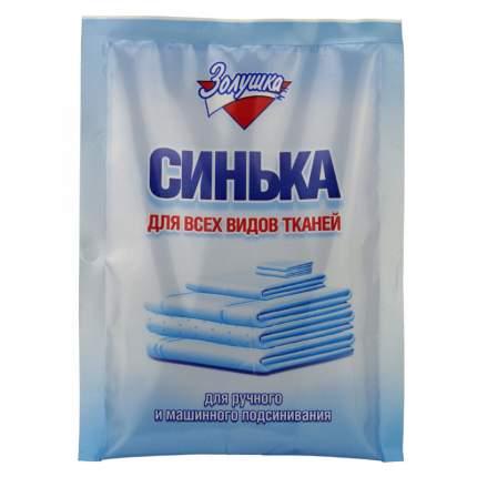Золушка - Синька для ручного и машинного подсинивания для всех видов тканей 50 г