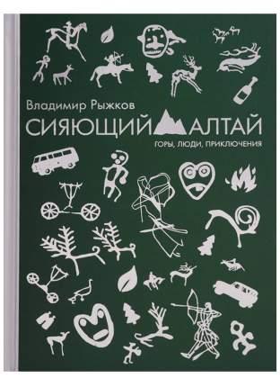 Книга Сияющий Алтай