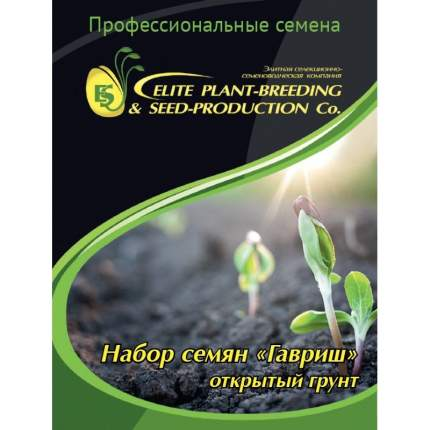 Набор семян Открытый грунт Элит мини, 10 пакетиков Гавриш