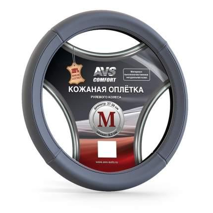 Оплетка на руль, нат. кожа AVS (размер M, серый)