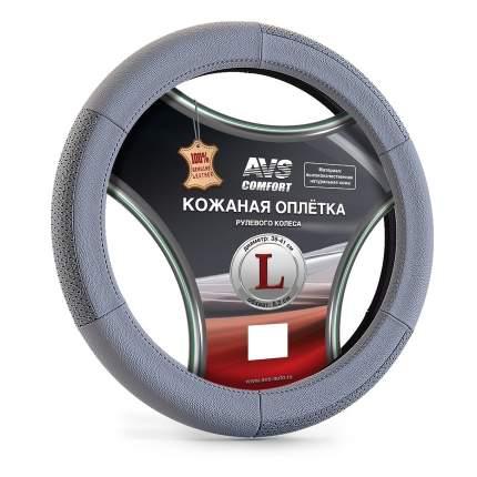 Оплетка на руль, нат. кожа AVS (размер L, серый)
