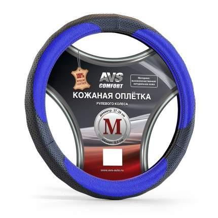 Оплетка на руль, нат. кожа AVS (размер M, черный-синий)