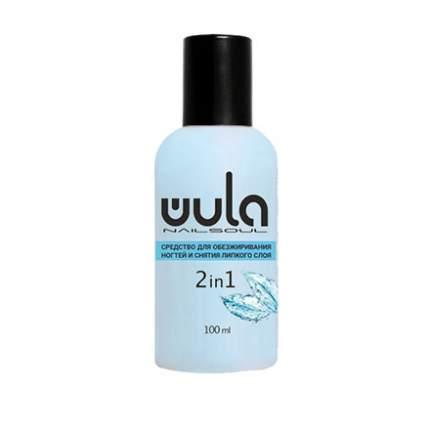 Средство для обезжиривания ногтей и снятия липкого слоя WULA Nailsoul, 100 мл