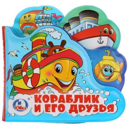 Книжка-пищалка для ванны Умка Хомякова К. «Кораблик и его друзья»