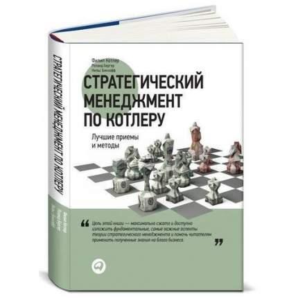 Книга Стратегический менеджмент по Котлеру: Лучшие приемы и методы