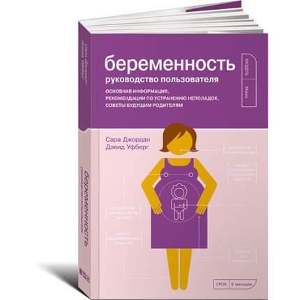 Беременность. Руководство пользователя: Основная информация, рекомендации по устранению...