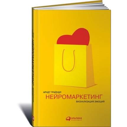 Книга Нейромаркетинг: Визуализация эмоций