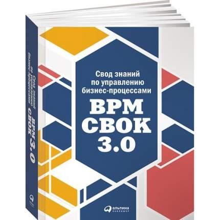 Книга Свод знаний по управлению бизнес-процессами: BPM CBOK 3.0