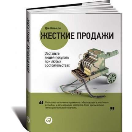 Книга Жесткие продажи: Заставьте людей покупать при любых обстоятельствах
