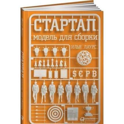 Книга Стартап: Модель для сборки