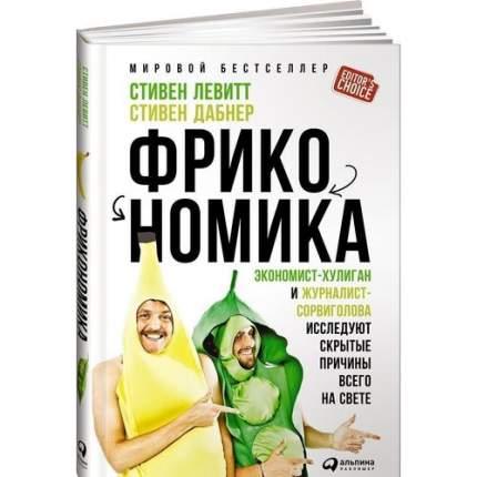 Фрикономика: Экономист-хулиган и журналист-сорвиголова исследуют скрытые причины всего ...