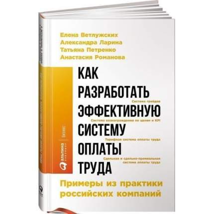 Книга Как разработать эффективную систему оплаты труда: Примеры из практики российских ...