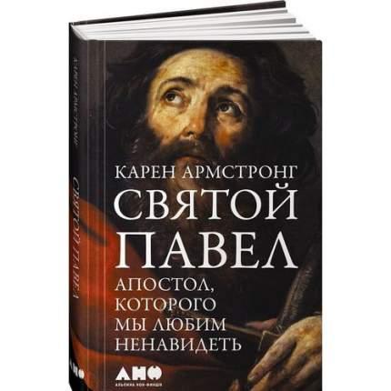 Книга Святой Павел: Апостол, которого мы любим ненавидеть