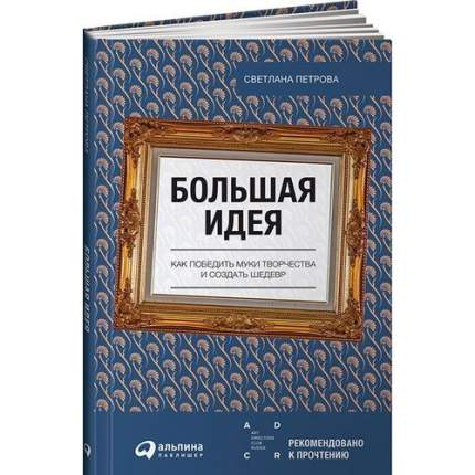 Книга Большая идея: Как победить муки творчества и создать шедевр