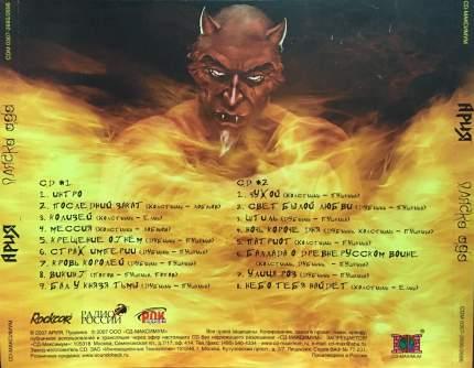 Ария  Пляска ада
