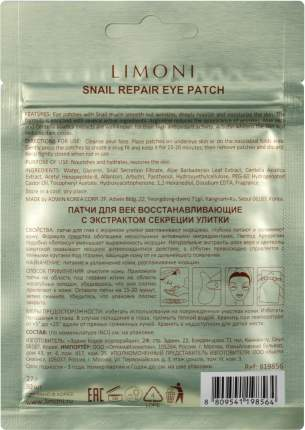 Патчи для глаз восстанавливающие Limoni Snail Repair Eye Patches, 30 шт