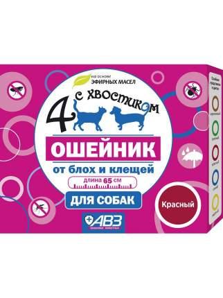 Ошейник для собак АВЗ 4 с хвостиком от блох и клещей, красный, 65см