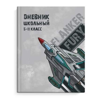 Дневник школьный 56503 ИСТРЕБИТЕЛЬ Феникс+