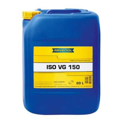 Вакуумное масло RAVENOL Vakuumpumpenöl ISO VG 150 (20л)
