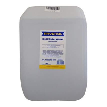 Дистиллированная вода RAVENOL destilliertes Wasser (20л)