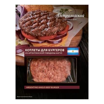 Котлеты для бургеров говяжьи Ангус Австралийский Торговый Дом замороженные 1,2 кг