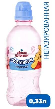 Вода Святой источник Светлячок питьевая детская с 0 месяцев, 0,33 л