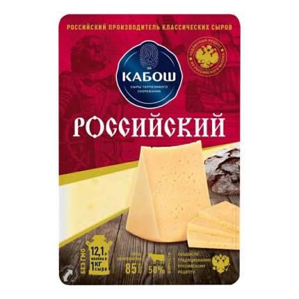 Сыр Кабош Российский 50% 125 г