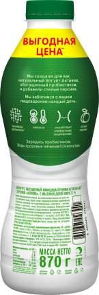 Питьевой йогурт Активиа персик 2,1% бзмж 870 г