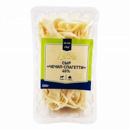 Сыр Metro Chef Чечил спагетти 40% 500 г