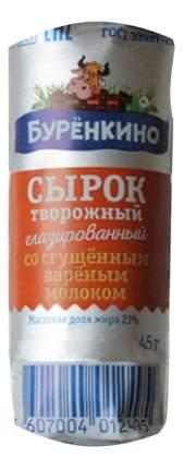 Творожный сырок Буренкино сгущенное молоко глазированный 23% СЗМЖ 45 г