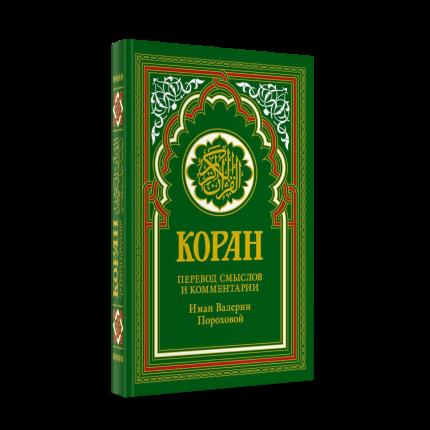 Книга Коран