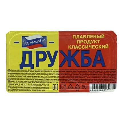 Плавленый продукт Переяславль классический Дружба 80 г
