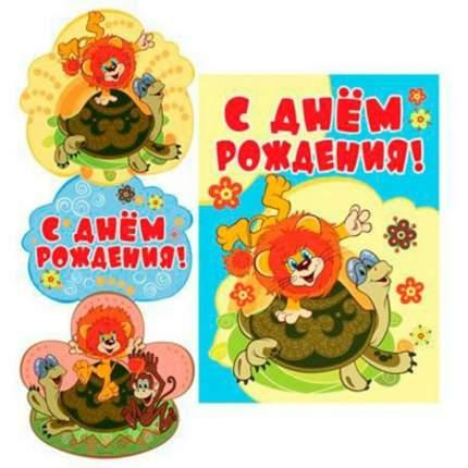 """Гирлянда С Днем рождения! из мультфильма """"Как львенок и черепаха пели песню, вертикальная"""