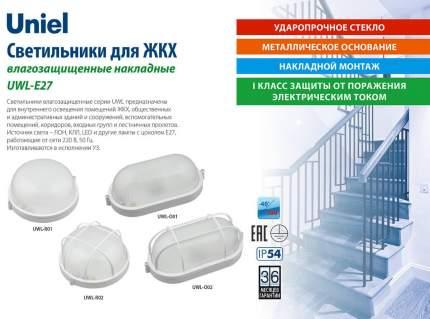 Потолочный светильник Uniel UWL-O01 100W/E27 IP54 White UL-00006773